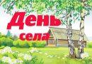 Мероприятия по случаю празднования 242 – й годовщины основания с. Усатово