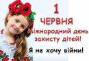 Перше червня — День захисту дітей