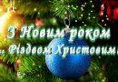 Поздравление сельского головы (С Новым Годом и Рождеством Христовым!)