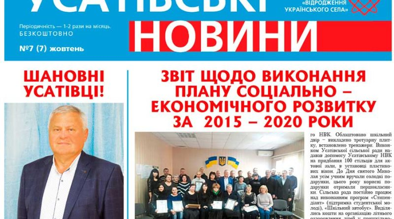 Газета за жовтень №7 (7)