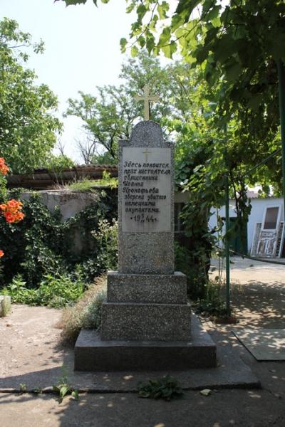 Могила убитого фашистами священника Иоанна Прокофьева