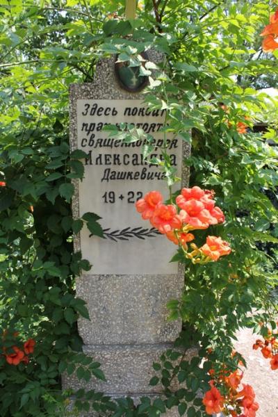 Могила вбитого фашистами священика Олександра Дашкевича