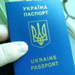 Приложение к приказу Государственной миграционной службы Украины