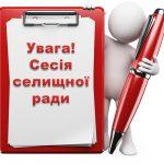 Объявление (47‑я сессия Усатовского сельского совета)