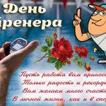 Поздравляем тренеров Усатовской территориальной громады с Днем тренера!