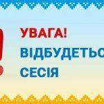 Объявления: 12 сессия Усатовского сельского совета