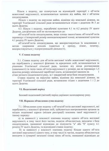 Податки 2020 (5)
